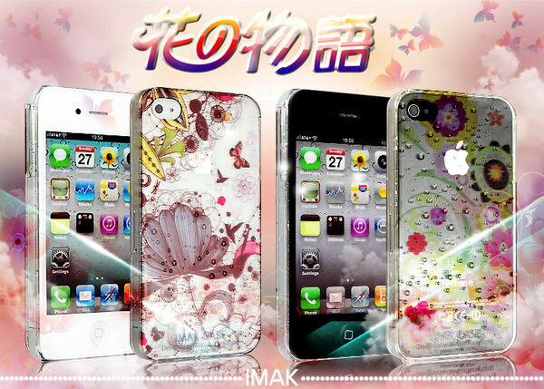 ~蘋果Apple iphone4S 艾美克IMAK雨露殼~花之物語系列 iphone4 手