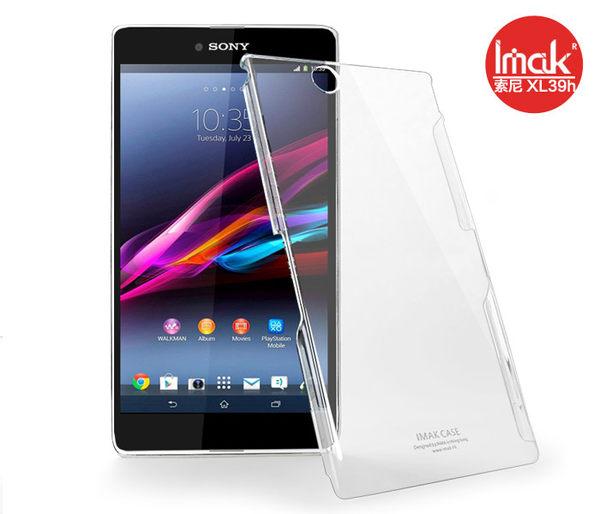 索尼Sony XL39H Xperia Z Ultra 艾美克IMAK羽翼II耐磨版水晶殼 透明保護殼 手機殼