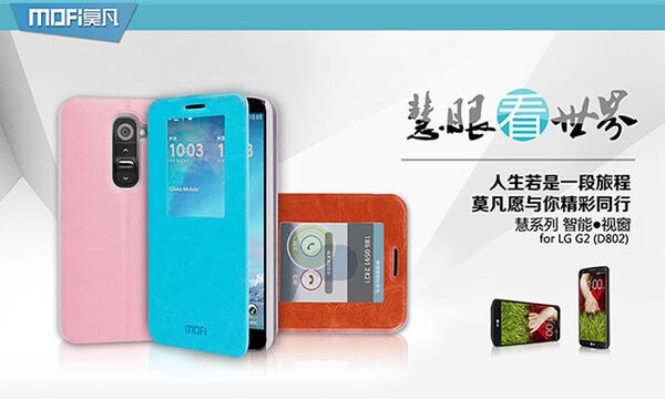 樂金LG Optimus G2莫凡慧系列 D801視窗皮套 支架皮套 手機保護套【預購品】
