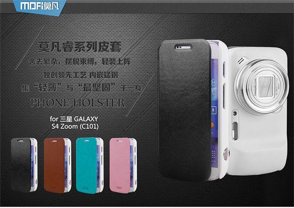 ☆三星C101 Galaxy S4 Zoom莫凡新睿系列 防水皮套 手機保護皮套【預購品】