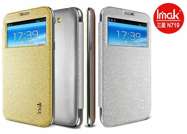 三星GALAXY Note2   N719 亞太版 天合皮套(晶絲紋視窗版)手機保護套【預購品】