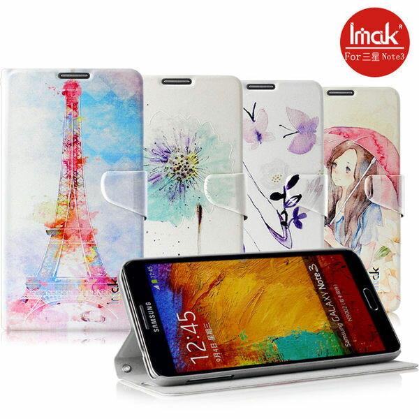 ~三星Note 3 N9005 N900A N900 N9002保護套 imak 艾美克浮