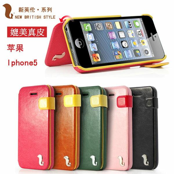 iphone55s保護套迪爾DER新英倫系列皮套手機皮套蘋果5s側翻保護套【預購品】