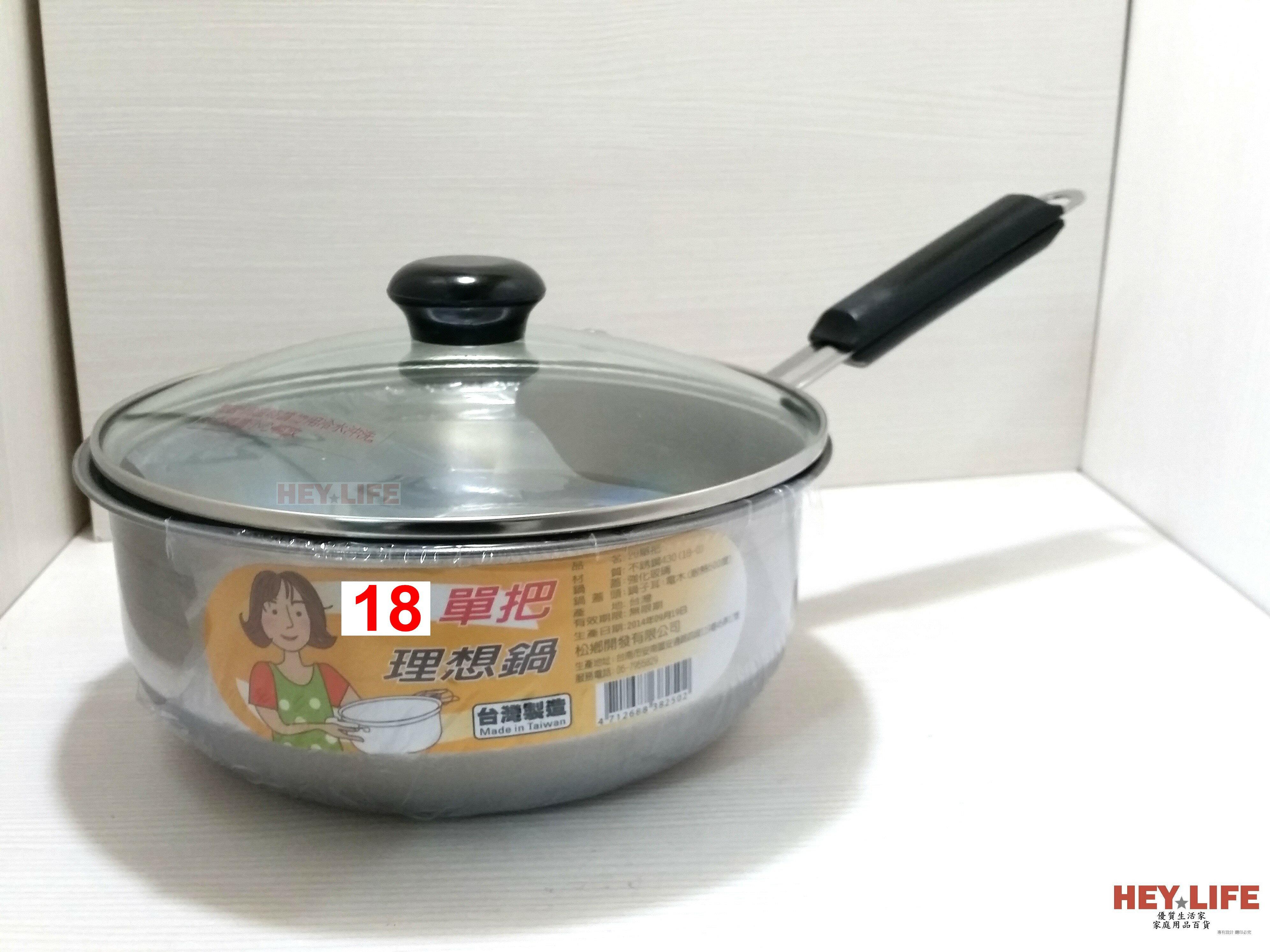 【HEYLIFE優質生活家】單把火鍋附蓋 18CM 理想鍋 鍋 台灣製造 優質嚴選 品質保證