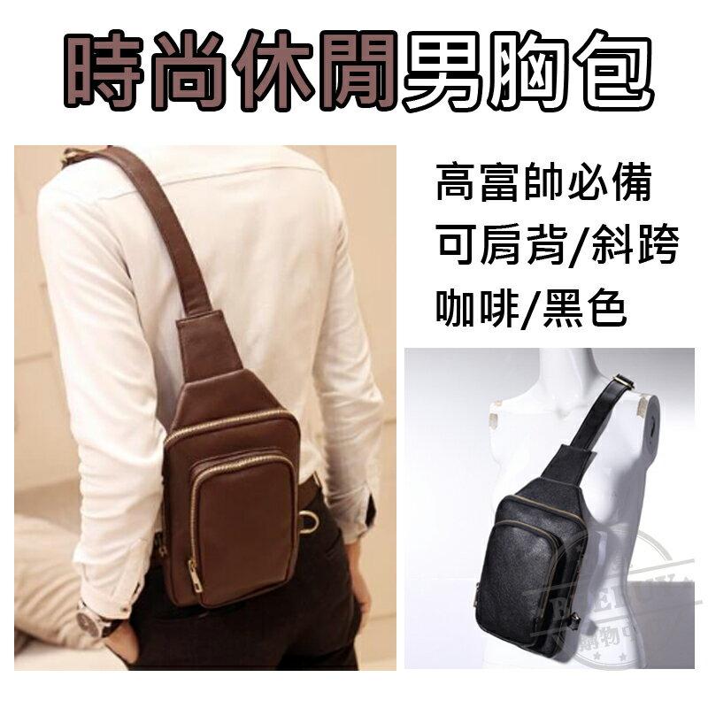 時尚休閒男胸包 肩背包 斜背包 跨包 側背包 隨身包 型男 熟男 高富帥必備