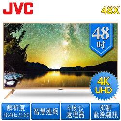免運費  PS4最佳組合 JVC 48吋 4K 超薄 智慧 聯網 電視/顯示器 48X (55UJ630T)