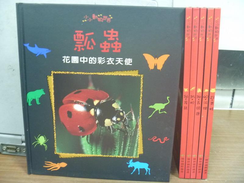 【書寶二手書T7/少年童書_REX】小小動物世界_青蛙_長頸鹿_倉鼠_瓢蟲等_共6本合售