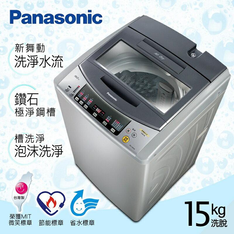 【Panasonic國際牌】15kg超強淨直立式洗衣機/不鏽鋼(NA-168VBS-S)