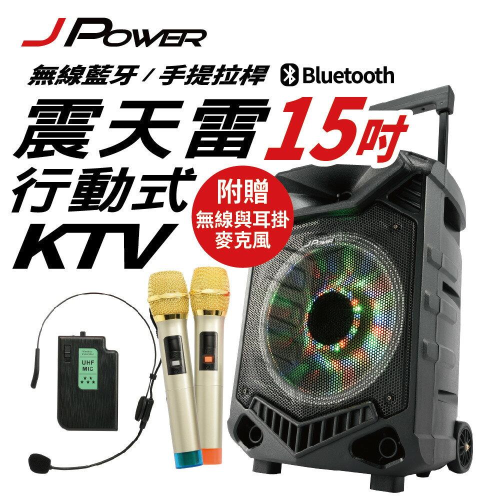 【現貨】J-POWER 震天雷15吋 行動式 KTV 行動KTV 無線藍牙 手提拉桿 贈2支無線麥克風 隨身耳麥 叫賣好朋友 叫賣最佳夥伴【迪特軍】