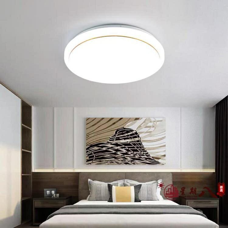 【館長推薦】吸頂燈陽臺燈臥室燈圓形簡約現代過道廚房衛生間走廊客廳燈具
