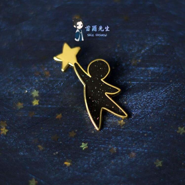 別針配飾 胸針 [為你摘星 無盡寵愛]情侶胸針浪漫表白生日祝福禮物琺瑯徽章