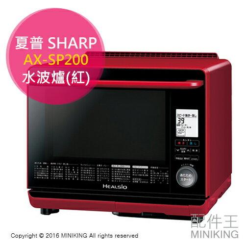 ~ 王~  SHARP 夏普 AX~SP200 紅 水波爐 烤箱 微波爐 蒸氣 30L 另