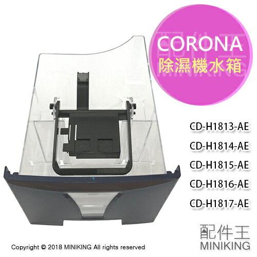 【配件王】日本代購CORONA除濕機水箱水槽耗材適用CD-H1817-AECD-H1816-AE等