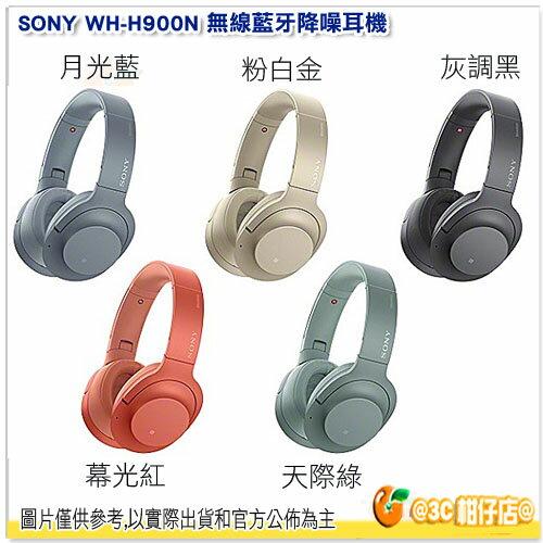 <br/><br/>  分期0利率 送原廠攜行袋 SONY WH-H900N 耳罩式耳機 台灣索尼公司貨 藍芽 無線 28小時續航 摺疊<br/><br/>