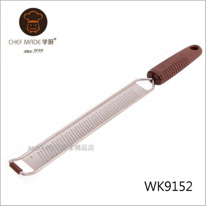asdfkitty可愛家☆美國 chefmade學廚304不鏽鋼檸檬刨刀(附保護蓋)-也可刨起士-WK9152 正版商品