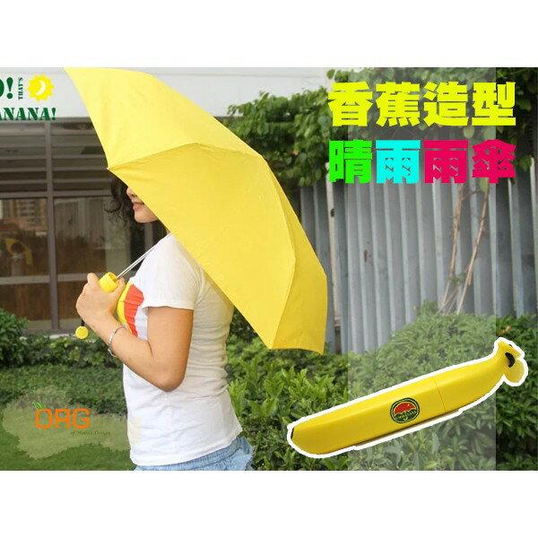 ORG~SD0217~ !晴雨二用 Banana 香蕉 雨傘  晴雨傘 仿真 摺疊傘  遮