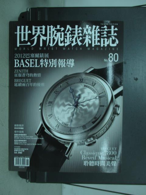 【書寶二手書T1/收藏_WFA】世界腕錶雜誌_80期_BASEL特別報導等