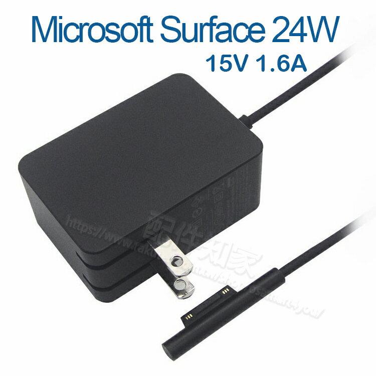 【24W 帶線充電器】微軟 Microsoft Surface GO/Pro 3/4 平板電腦充電器/變壓器/旅充/商檢合格/15V 1.6A -ZW