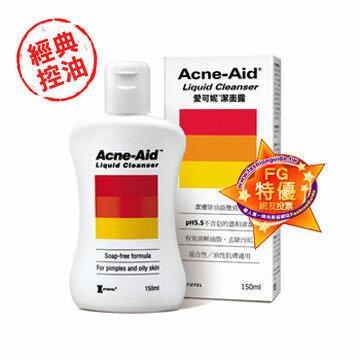 Acne-Aid愛可妮 潔面露150ml [橘子藥美麗]