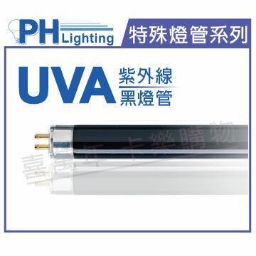 PHILIPS飛利浦 TL 8W/08 BLB UVA 黑燈管  PH040017