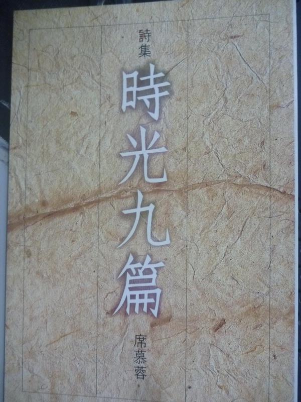 【書寶二手書T1/文學_IKR】時光九篇_席慕蓉