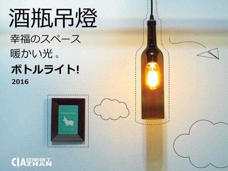 loft燈具 工業風♞空間特工♞ 酒瓶燈 玻璃燈 愛迪生燈泡 裝飾燈 吊燈 茶色 SC0101 - 限時優惠好康折扣
