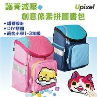 兒童節禮物Children's Day到Upixel護脊減壓創意像素拼圖書包(WY-A019)