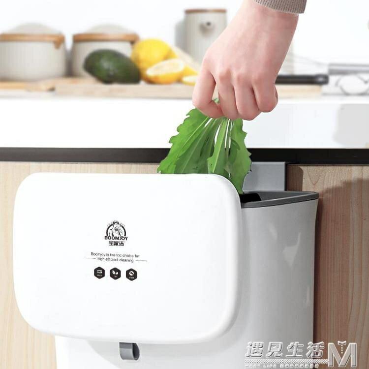 廚房垃圾桶壁掛式帶蓋大號家用有蓋紙簍防臭專用櫥櫃門懸掛收納桶 麥田印象