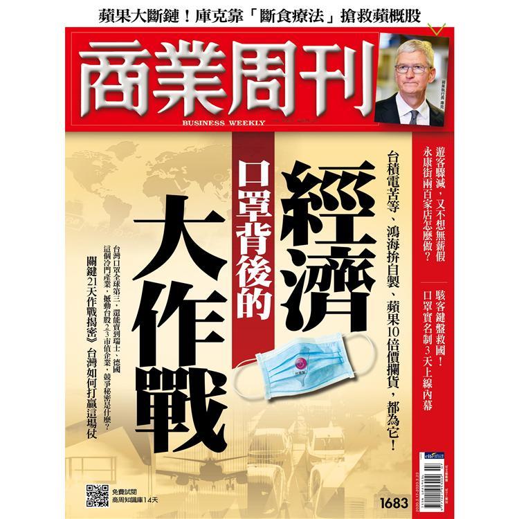 商業周刊2月2020第1683期 0