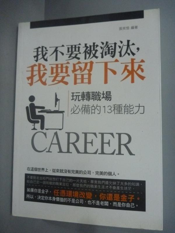 ~書寶 書T5/財經企管_KEW~我不要被淘汰,我要留下來:玩轉職場 的13種能力_張笑恆