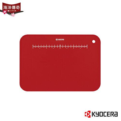 【海洋傳奇】【日本出貨】KYOCERA 京瓷抗菌軟砧版 CC-99 0