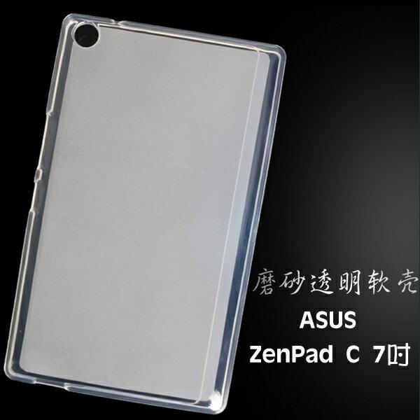 【布丁套】華碩 ASUS ZenPad C 7.0 Z170C P01Z/Z170CG P01Y 磨砂超薄超透清水套/TPU/高清果凍保謢套/水晶套/矽膠套/軟殼-ZX