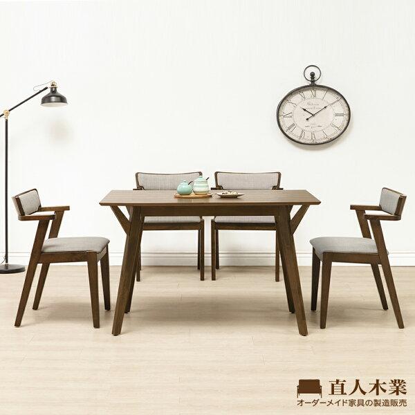 【日本直人木業】WANDER北歐美學120CM餐桌加MIKI四張椅子(亞麻灰)