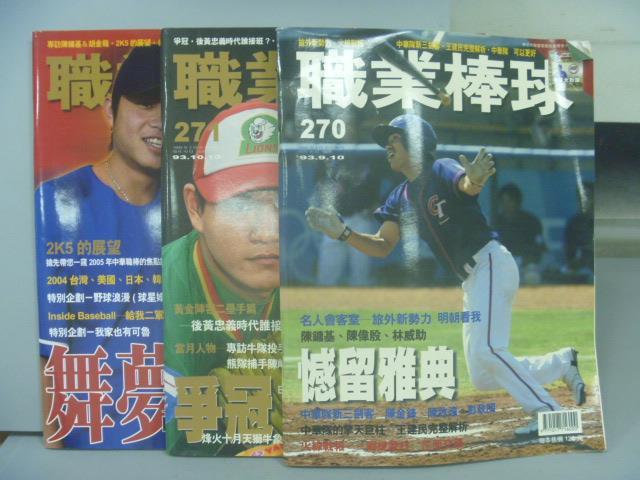 ~書寶 書T8/雜誌期刊_QBK~職業棒球_270~274期間_共3本合售_憾留雅典等