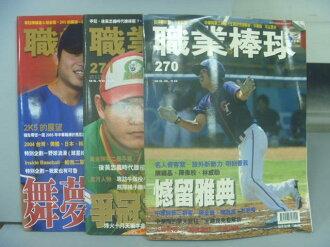【書寶二手書T7/雜誌期刊_QBK】職業棒球_270~274期間_共3本合售_憾留雅典等