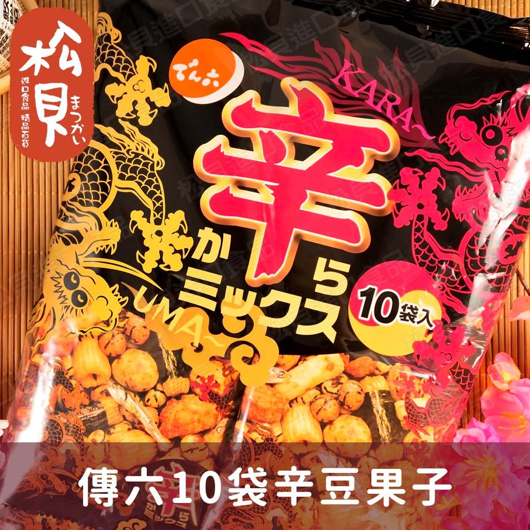 傳六10袋辛豆果子260g【4901930126104】