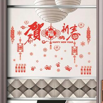 WallFree窩自在★新年款DIY無痕創意靜電式 新年壁貼 過年 過年裝飾 鞭炮 DM57-0204 恭賀新春 50x70