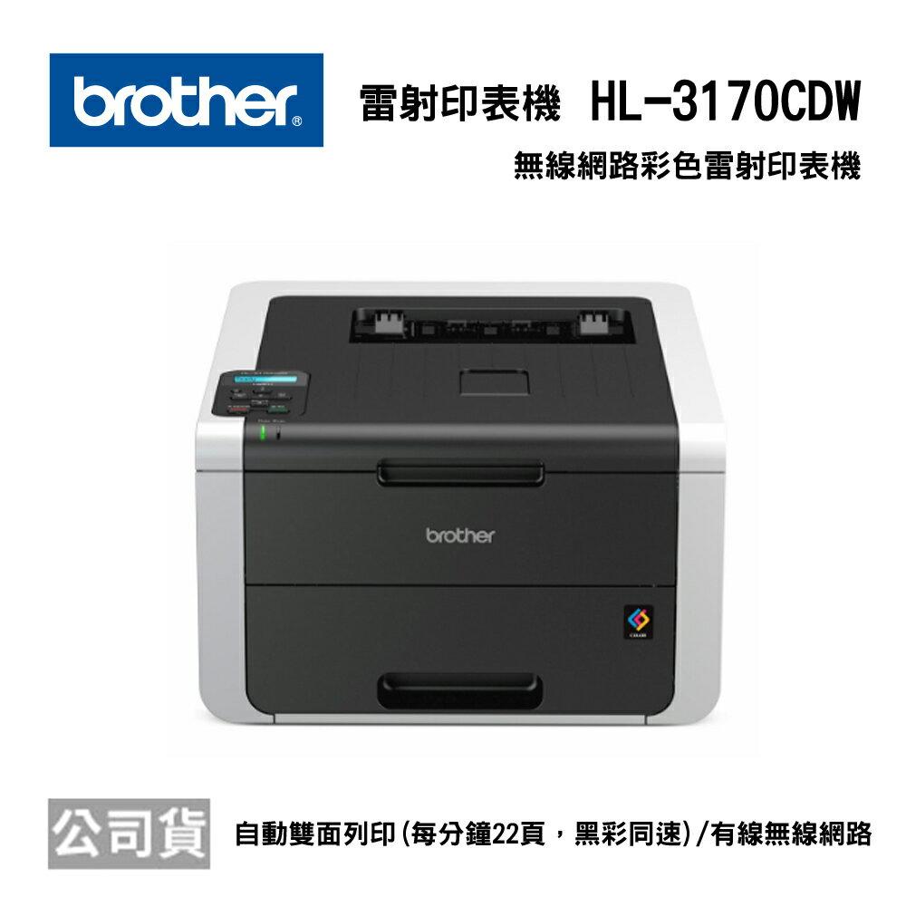 brother HL-3170CDW  無線高速彩色雷射印表機