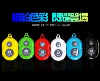 藍芽遙控自拍器 手機自拍器 鑰匙圈 禮物 吊飾 自拍神器 通用【Parade.3C派瑞德】