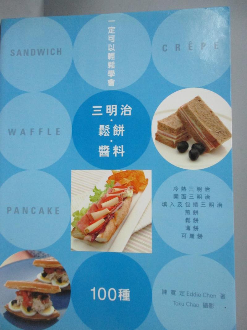 ~書寶 書T4/餐飲_YGS~一定 輕鬆學會! 三明治‧鬆餅‧醬料100種_陳寬定