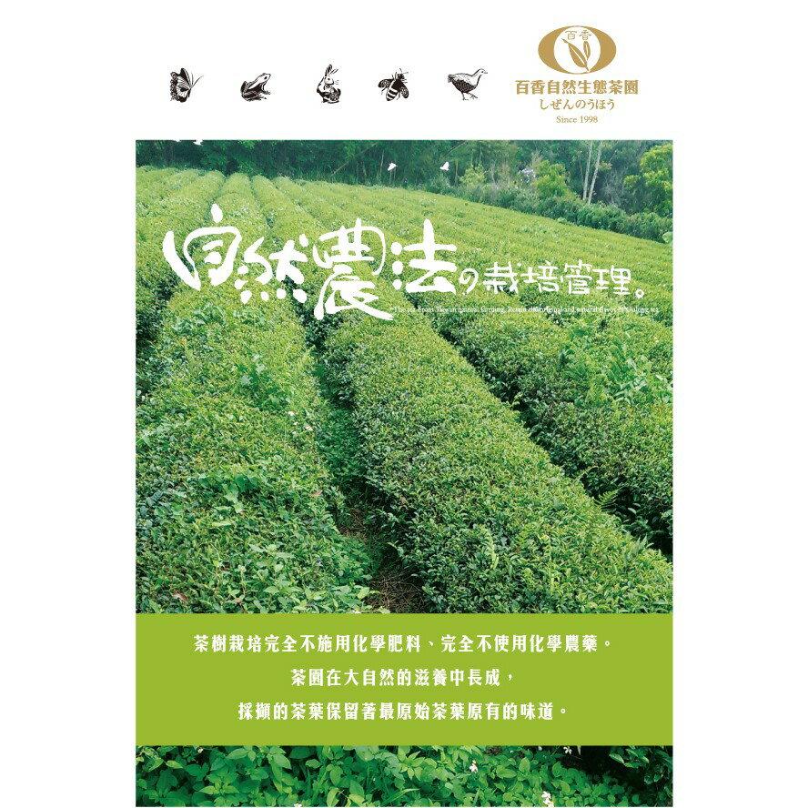 【百香】自然農法 手採陳年烏龍茶茶葉 75公克  百香茶葉 75g