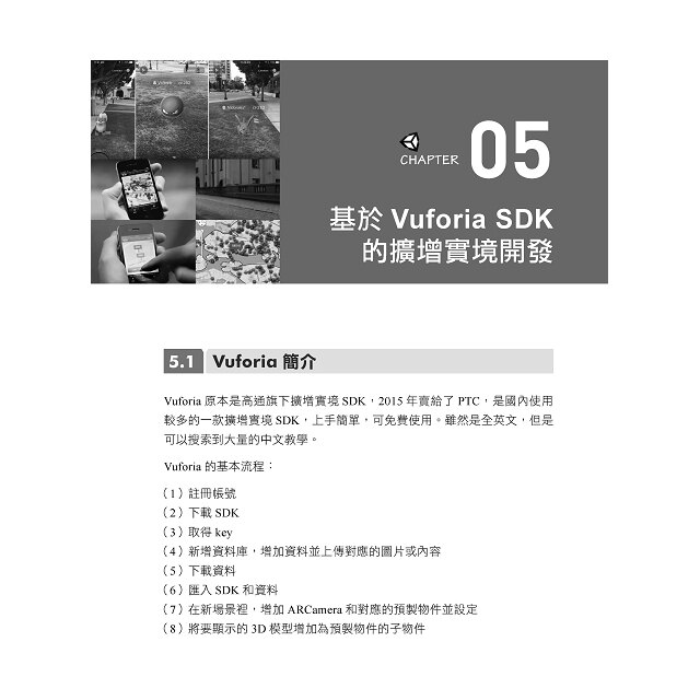 精通Unity3D + AR + VR:你才敢稱為3D高手 7