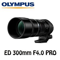 OLYMPUS  M.ZUIKO DIGITAL ED 300mm F4.0 IS PRO 望遠鏡皇 防塵 防滴 - 公司貨 ( 4/27前登錄贈MC-14+EE-1