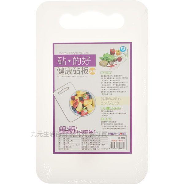【九元生活百貨】砧的好 水果健康砧板 抗菌砧板 切菜板