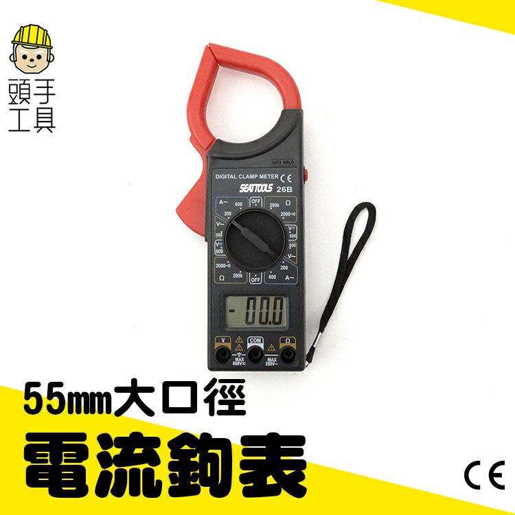 《頭 具》大口徑三用鉤錶 交流電流 直流電壓 防燒 MET-DCM26B