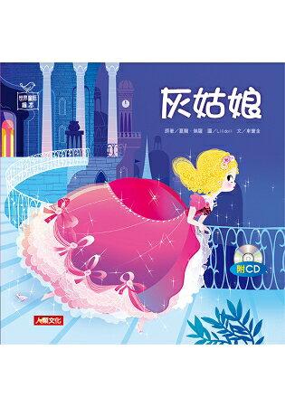 世界童話繪本:灰姑娘 附CD