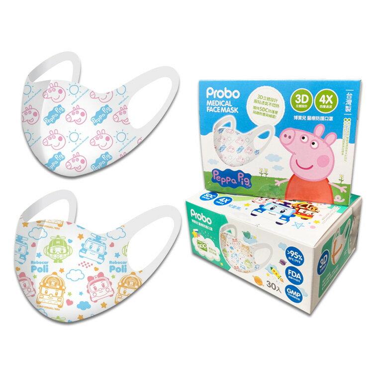 博寶兒醫療防護口罩 立體醫療幼童口罩 30枚入 5~8歲適用 3D立體兒童口罩 POLI 波力/佩佩豬 618購物節