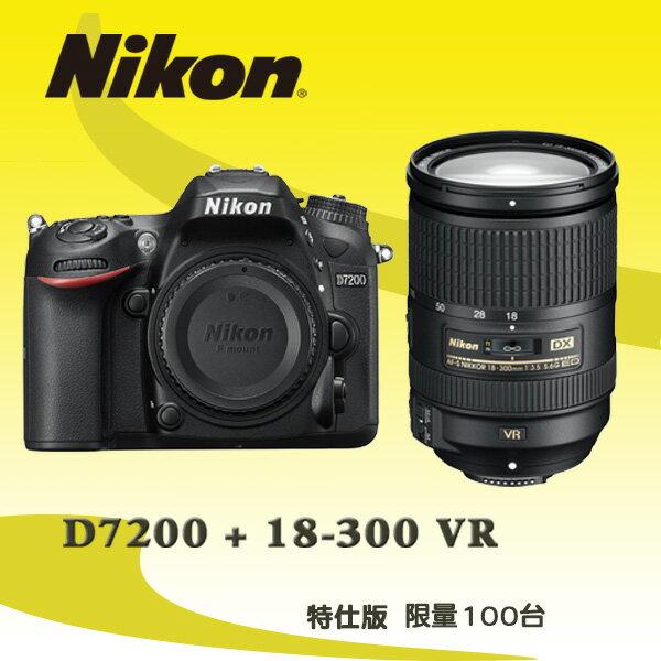 Nikon D7200 d7200 kit  含 AF-S 18-300 VR f/3.5-6.3鏡頭 隨機送32G+清潔組+保護貼  (國祥公司貨)