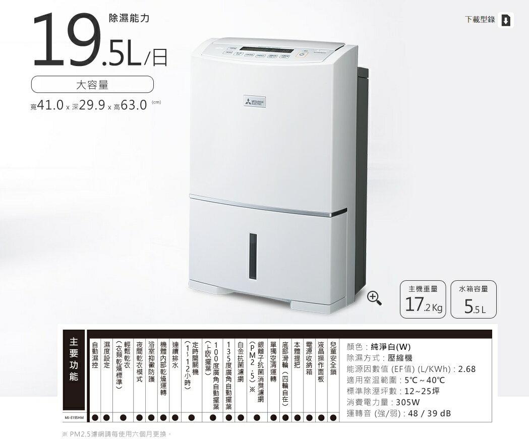 三菱 MITSUBISHI MJ-E195HM 除濕機 公司貨 日本製 19.5L 清淨 高效節能 乾衣功能 大容量
