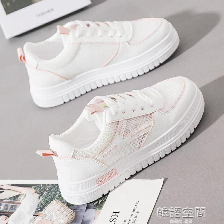 小白鞋2021新款夏季百搭白鞋女學生網面透氣網鞋春夏平底休閒板鞋   全館八八折